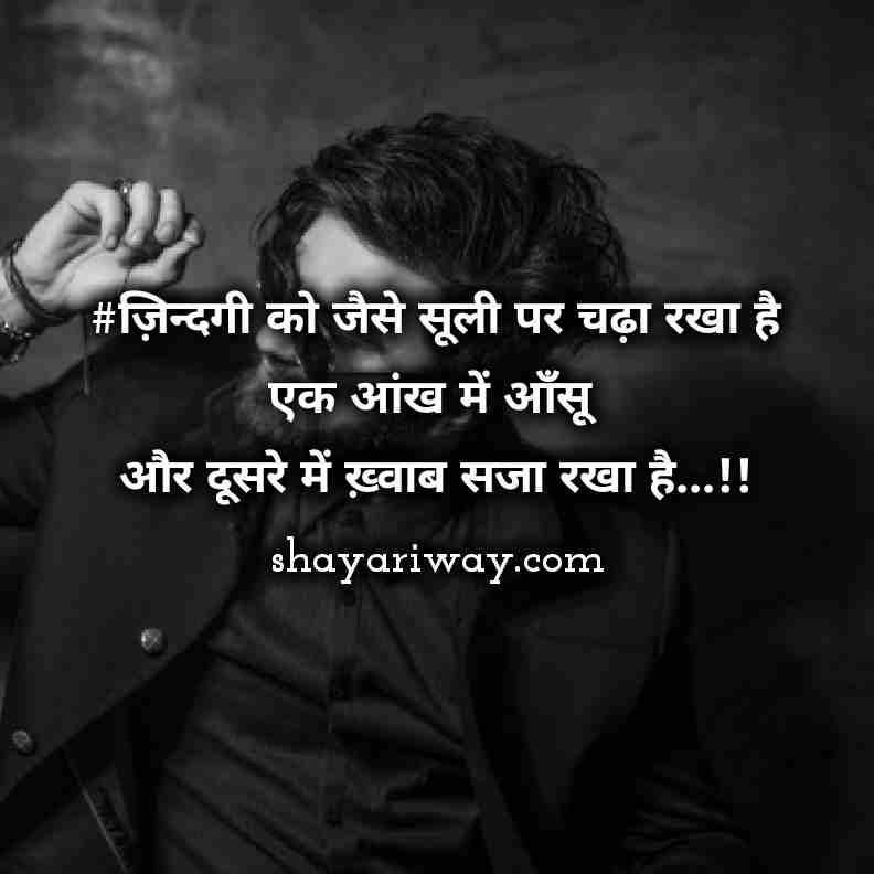Attitude Shayari Status | Zindagi Ko Jaise