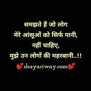 Attitude status shayari, attitude status, status shayari