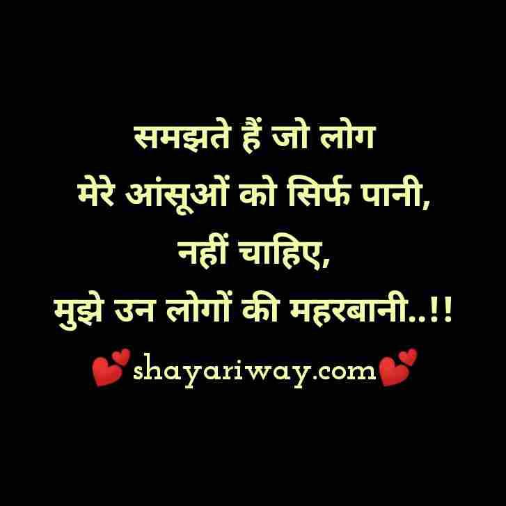 Attitude Status Shayari | Samajhte Hai Jo Log