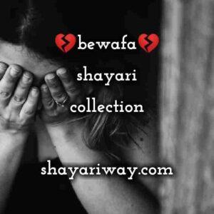 Bewafa shayari, bewafaa shayri in hindi, love shayari, sad feeling shayari picture