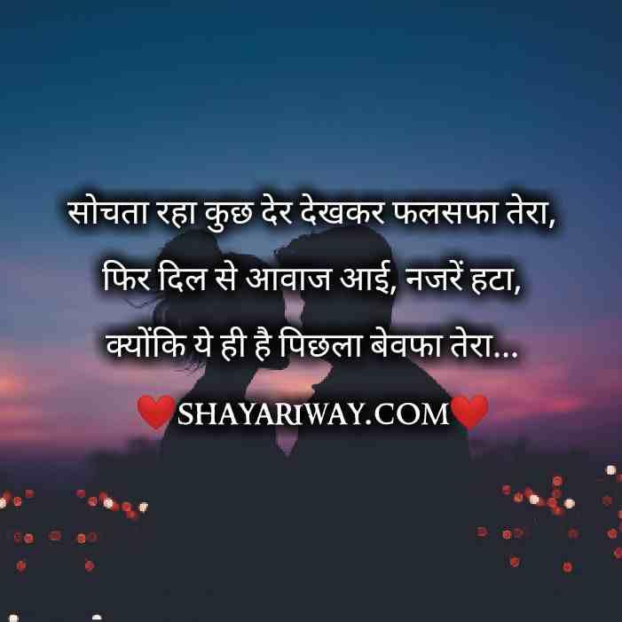 Bewafa Shayari | Sochta Rha Kuch Der