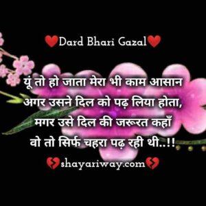 Dard Bhari Gazal In Hindi, Gam Bhari Gazal, Hindi Gazal Status Pyar Bhari Gazal