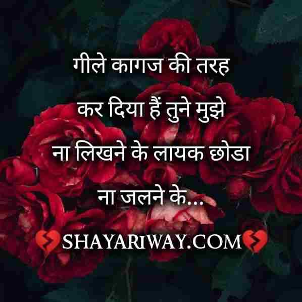 Dard shayari image, दर्द शायरी, love shsyari, dil shayari, mohabbat shayari tanha shayari