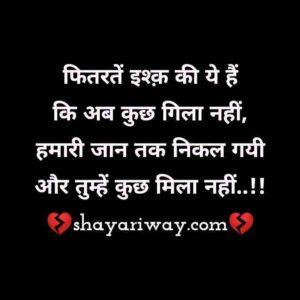 Dard Shayari In Hindi, Love Shayari, Two Line Shayari