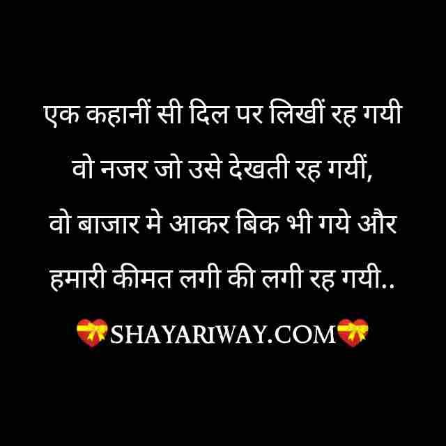Sad shayari hindi, new and unique shayari shayariway.com