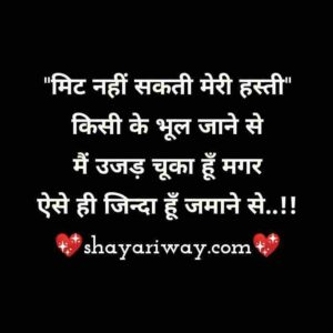 Heart touching shayari, heart touching quotes in hindi, dard shayari