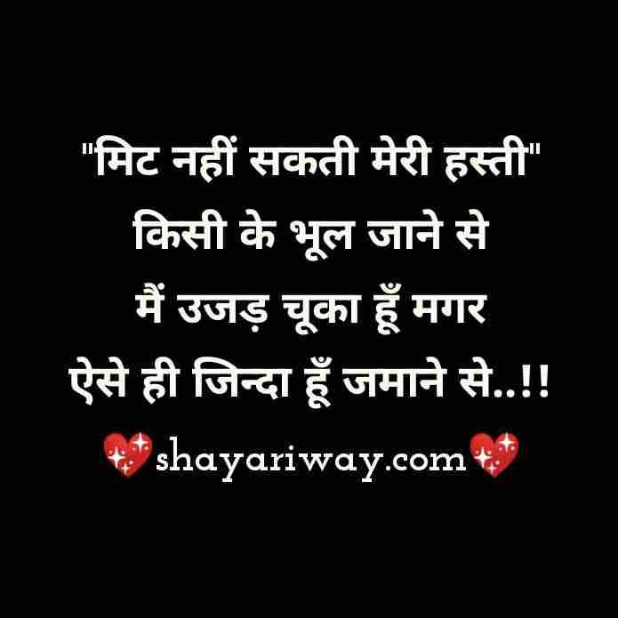 Heart touching shayari, heart touching quotes in hindi, dard shayari