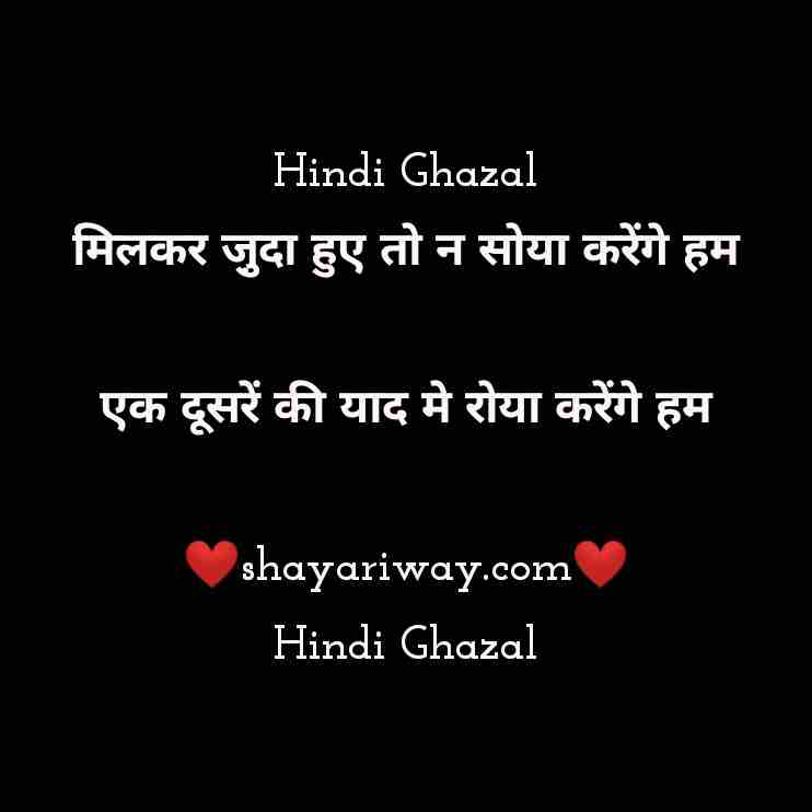Hindi Ghazal | MilKar Juda Hue