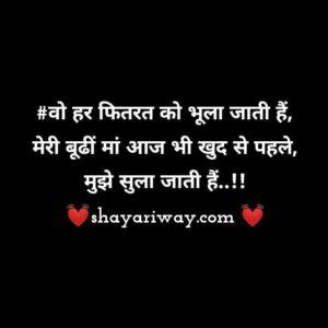 mothers day shayari, maa status in hindi, mom shayari, mother shayari, maa quotes in hindi