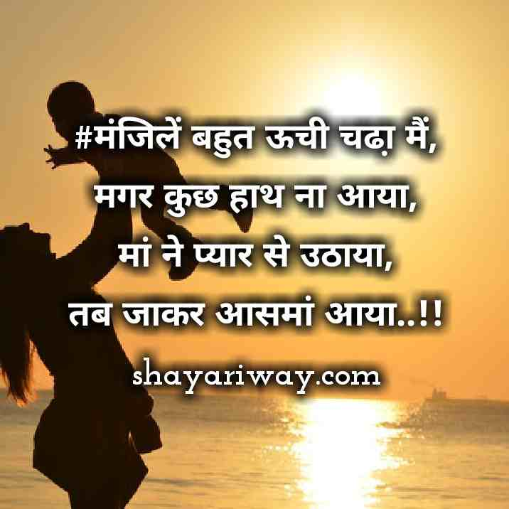 Shayari on maa, mother shayari, maa sayri