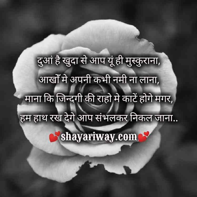 shayari, mushkaan shayari, love shayari, hindi shayari shayariway.com