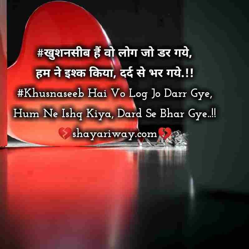 Sad sayri hindi, dard bhari sayri, gam bhari shayari, two line hindi dard bhari shayri