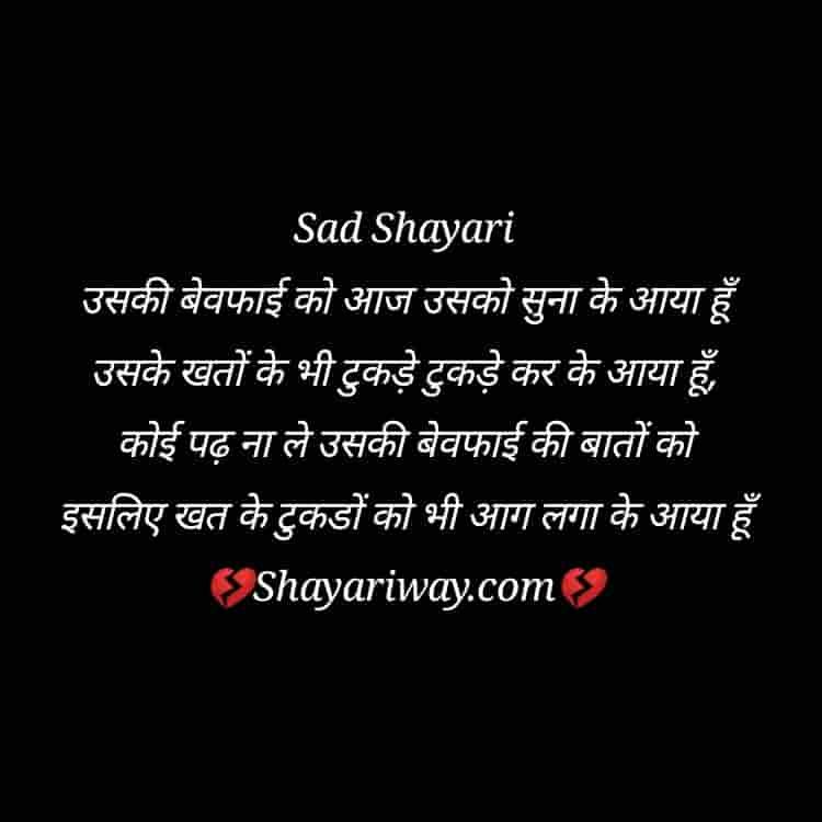 सैड शायरी इन हिंदी, sad shayari in hindi, dard bhari shayari, bewafa shayari, dard bhari shayari