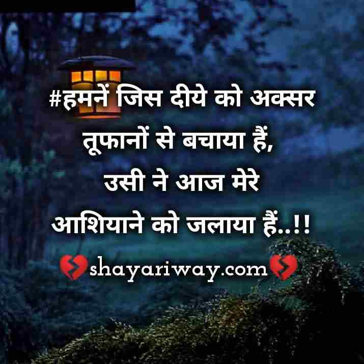 Dard Shayari In Hindi, Udaas Shayari, Nafrat Shayari Status, Dard status