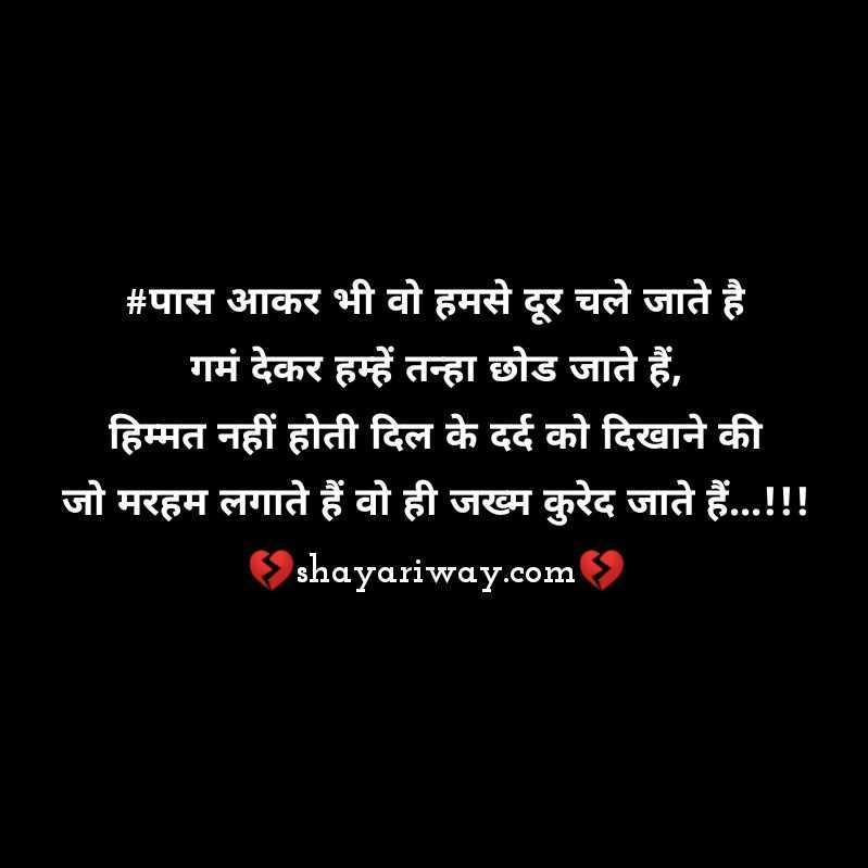 Dard Bhari Shayari status, Hindi Dard Shayari, BEWAFA SHAYARI IN HINDI