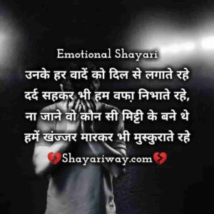 Sad Shayari In Hindi, emotional sadness shayari, dard bhari sad Shayari, dard Shayari