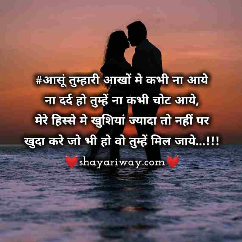 Heart Touching Love Shayari Status In Hindi, Heart Touching Status, Pyaar Shayari Status, Dua Shayari