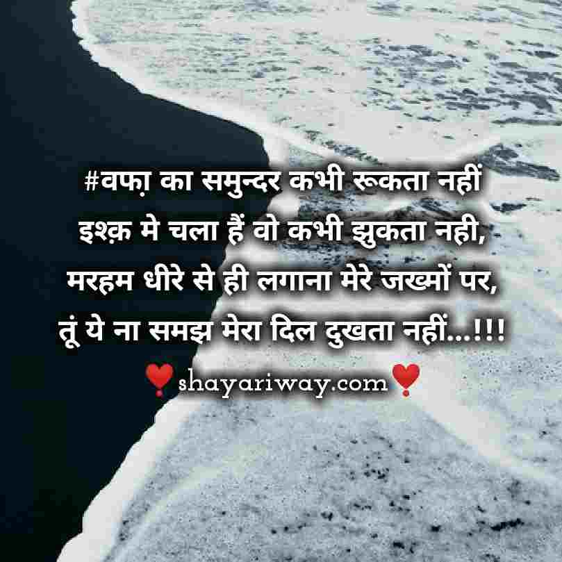 Heart Touching Love Status Shayari, Dil shayari, pyaar shayari,