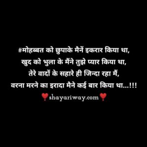 Mohobbat Shayari status, love Shayari, dua shayari, dard shayari, pyaar sayri status