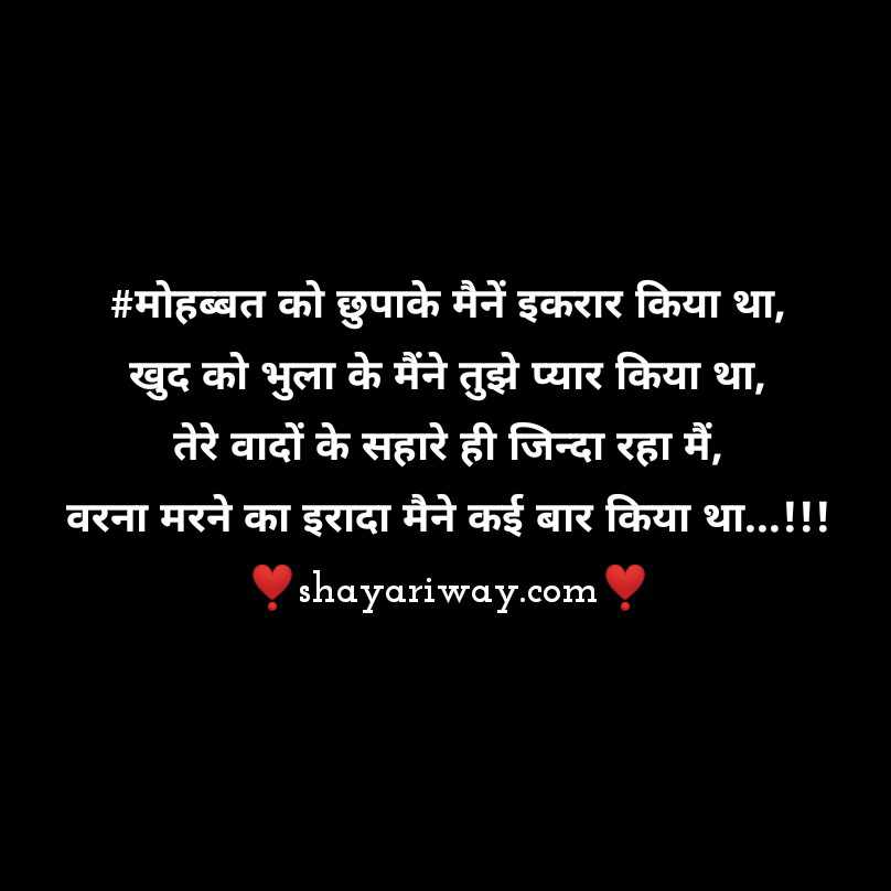 Mohobbat Ko Chhupa Ke Tujhe