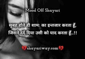 Mood Off Shayari In Hindi, dard Shayari, mood off status, mude off status
