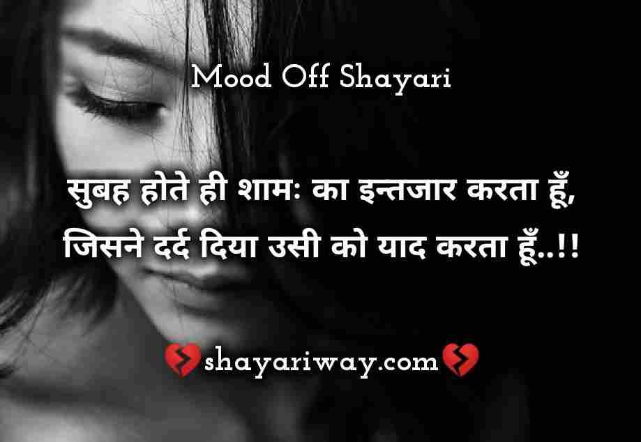 Mood Off Sad Status, Jisne Dard Diya