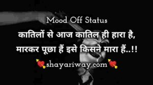 Mood Off Status, Zakhm Dekar Wo