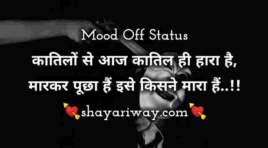 Mood off status, mood off shayari hindi mude off status hindi