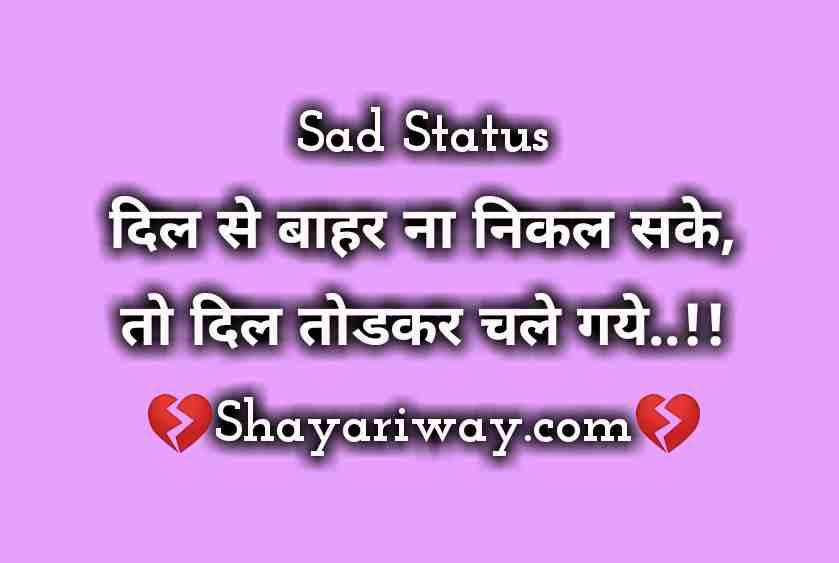 Mood Off Sad Status, Mood Off Shayari, Mood Off Status sad, dard Shayati status, sad status