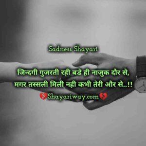Sadness Shayari For Girlfriend, sadness Shayari, sad Shayari Dard Bhari Shayari Status