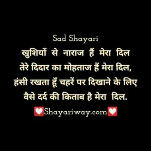 Sadness Shayari on life, best status on life, alone sad shayari, sadest poetry