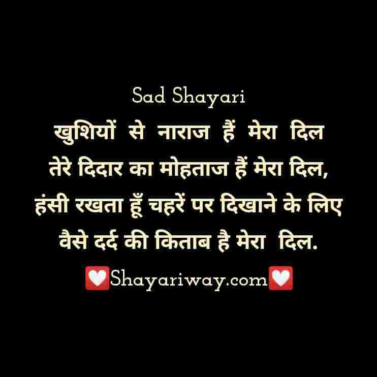 Sadness Shayari on life, best status on life, alone sad shayari, sadest poetry