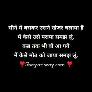 Sadness love Shayari, sadness dard shayari, sad shayari, dard shayari