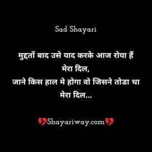 Sadness Shayari Status, dard Shayari heart Touching Shayari Dil Ko Chub Jane Wali Shayari
