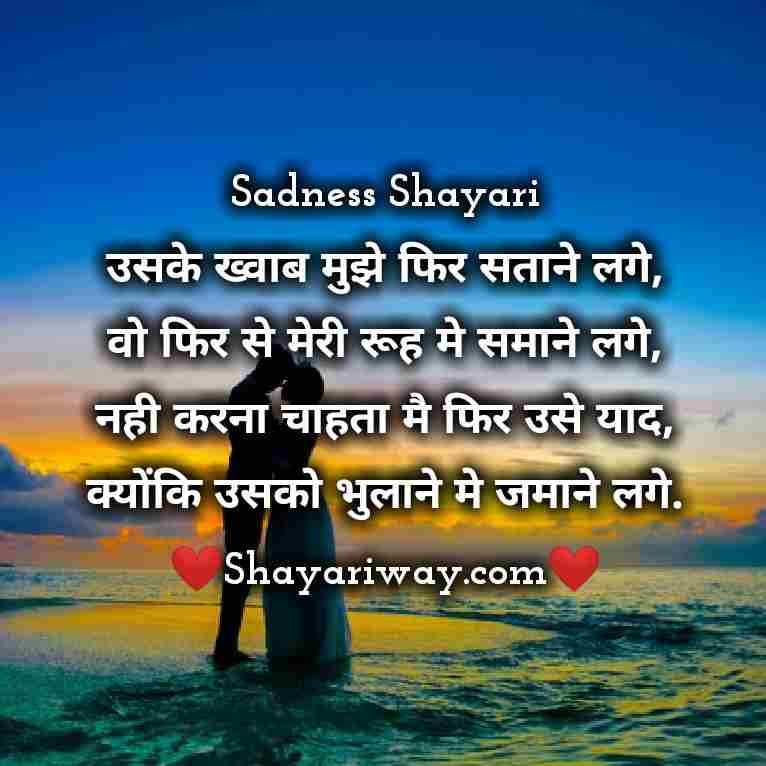 Best sadness Shayari In hindi, sad shayari, dard Shayari, hear touching Shayari