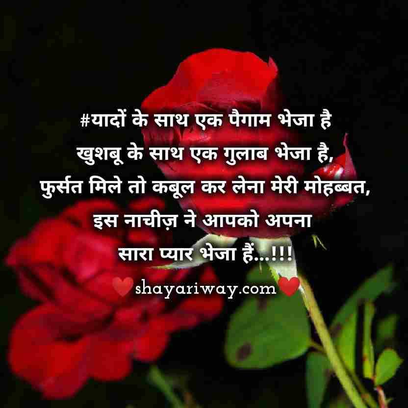 Heart Touching yaad shayari, dil dua shayari, pyaar shayari, Mohobbat Shayari status