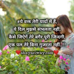 Yaad Shayari In Hindi, Dard Bhari Shayari, Gam Shayari Hindi Heart Touching Status Shayari
