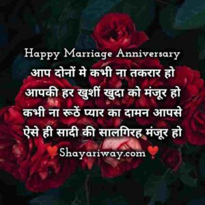 Happy marriage Anniversary Wishes In Hindi For Love