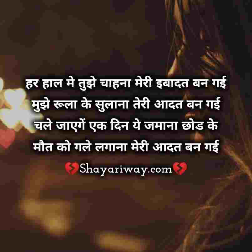 Mood Off Sad Status In Hindi Sad Shayari Status