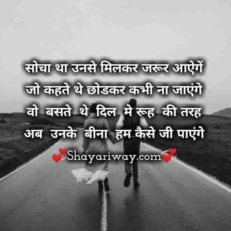 Sad Shayari In Hindi, sad Status In Hindi for boy and girl