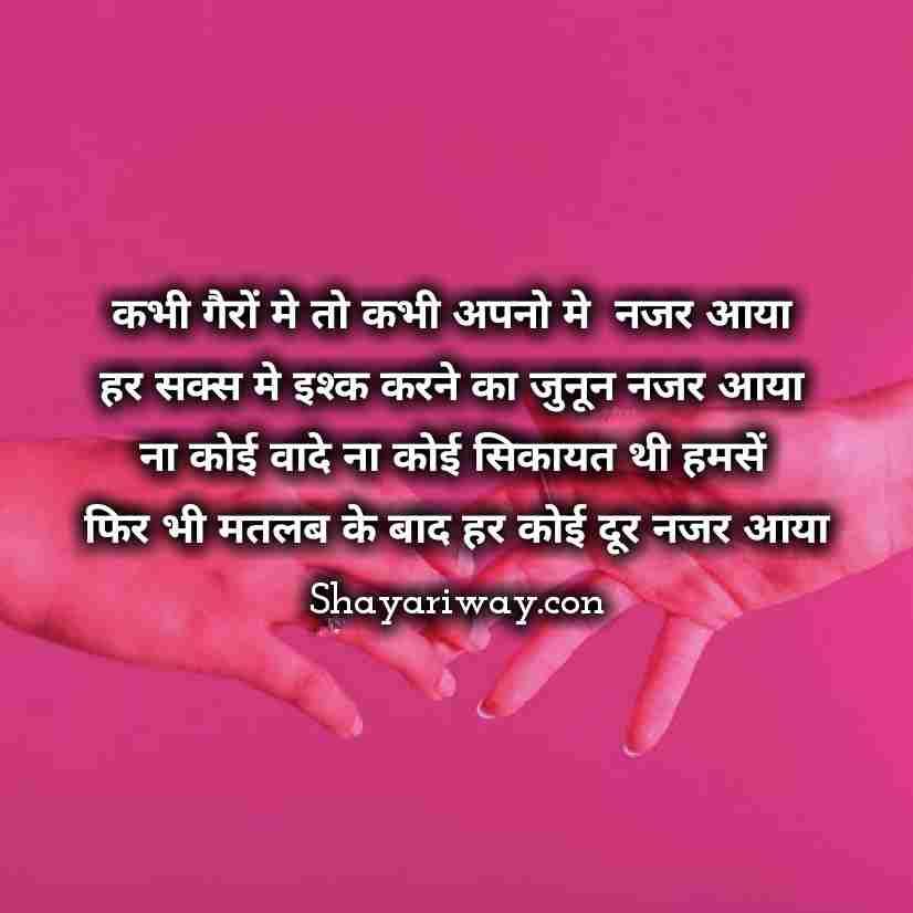 Sad Shayari mood off