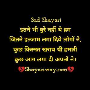 Sad Hindi Shayari, Itne Bure Nhi Hum