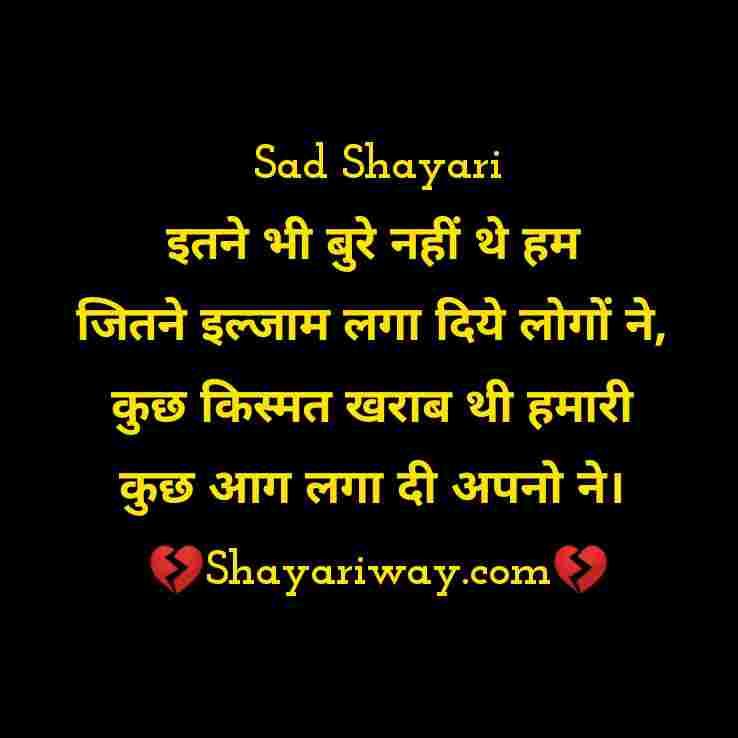 Sad hindi shayari, sadness shayari, dard bhari shayari, bewafa shayari