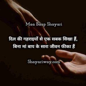 Best two line maa baap shayari in hindi