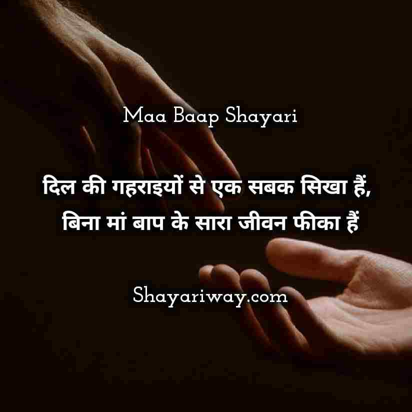 Best two line maa baap shayari in hindi