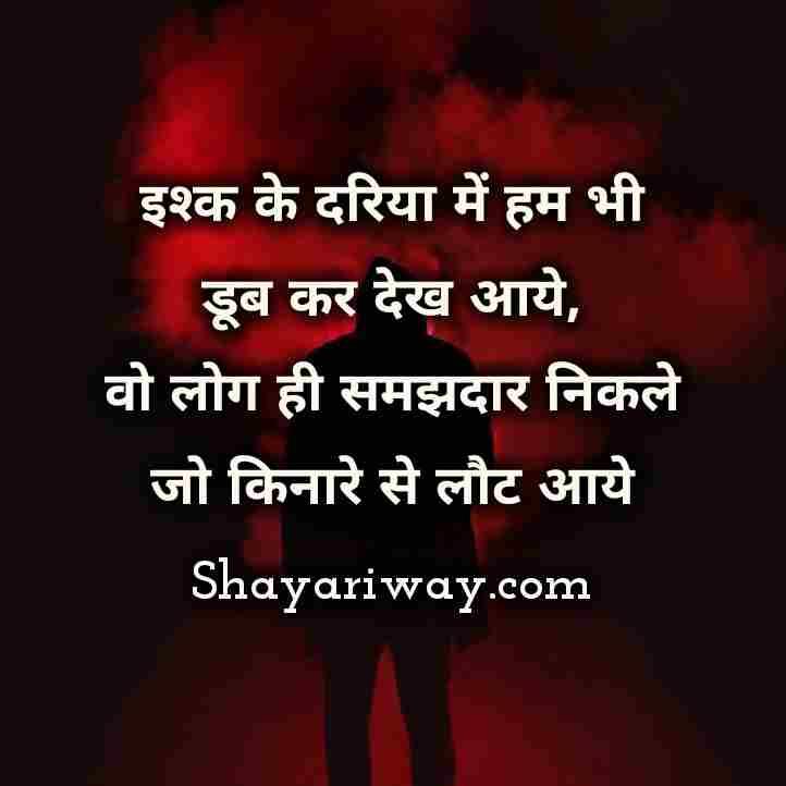 बहतरीन सुपर हिट लव शायरी हिंदी मे, superhit love shayari in hindi