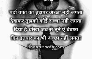 Dard Bhari Bewafa Shayari In Hindi, Mood Off Shayari
