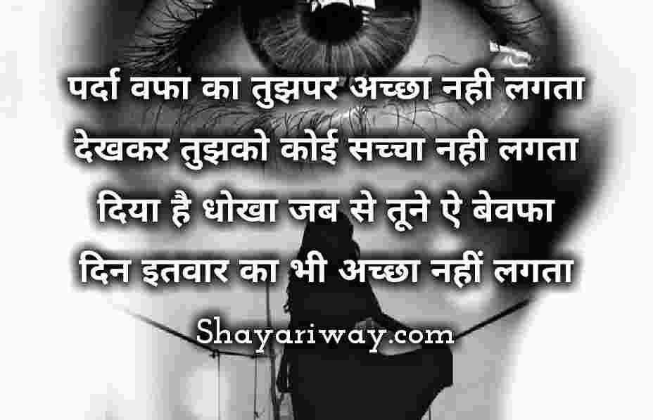 Bewafa Shayari, Parda Wafa Ka Tujhpar