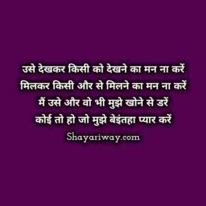 Superhit love shayari in hindi, बहतरीन सुपर हिट लव शायरी इमेज, Super Hit Love Quotes, Sms