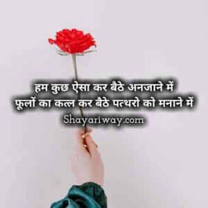 Read more about the article Mood Off Shayari Hindi, Us Bewafa Ki Yaadein Bhi Dil Me